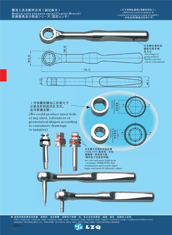 Accessory Parts